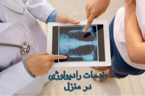 مزیت های استفاده از رادیولوژی در منزل